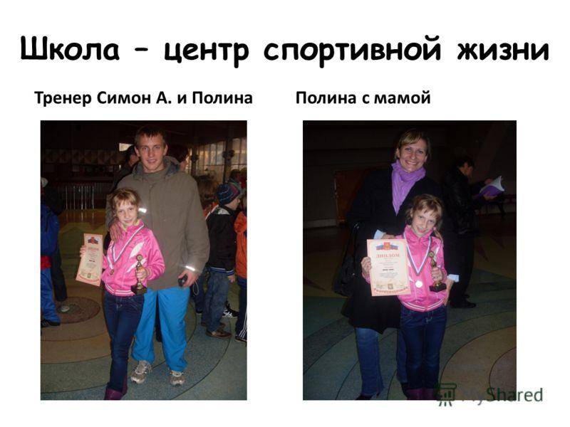 Школа – центр спортивной жизни Тренер Симон А. и ПолинаПолина с мамой