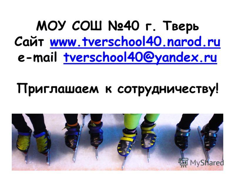 МОУ СОШ 40 г. Тверь Сайт www.tverschool40.narod.ru e-mail tverschool40@yandex.ru Приглашаем к сотрудничеству!www.tverschool40.narod.rutverschool40@yandex.ru