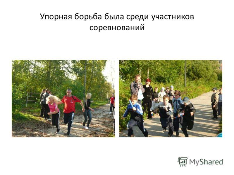 Упорная борьба была среди участников соревнований