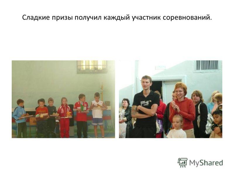 Сладкие призы получил каждый участник соревнований.