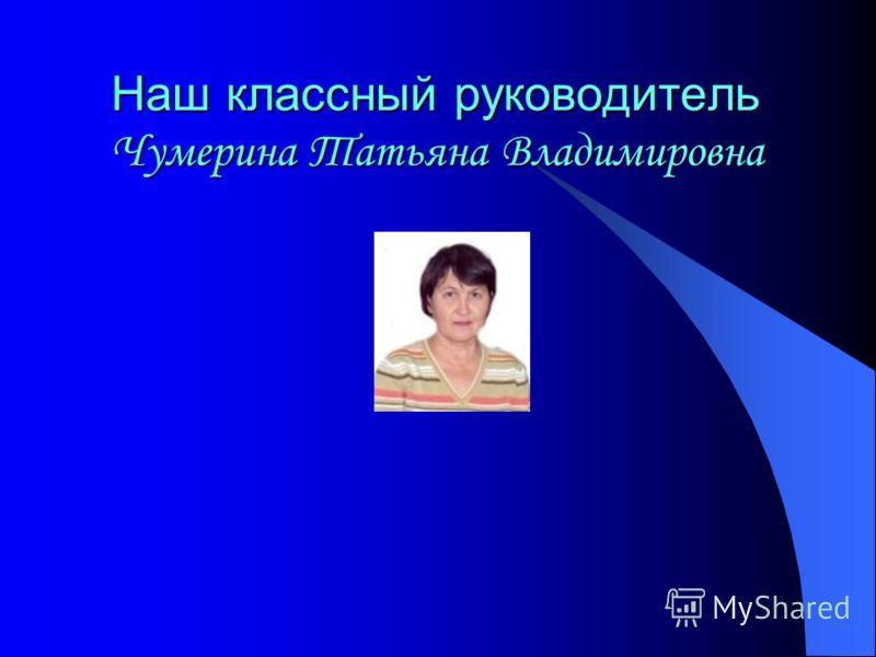 Наш классный руководитель Чумерина Татьяна Владимировна
