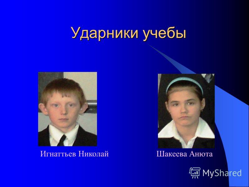 Ударники учебы Игнаттьев Николай Шакеева Анюта