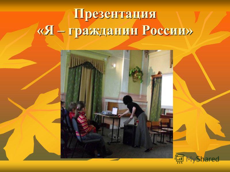 Презентация «Я – гражданин России»