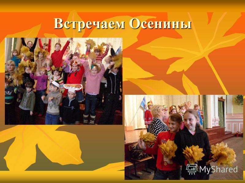 Встречаем Осенины