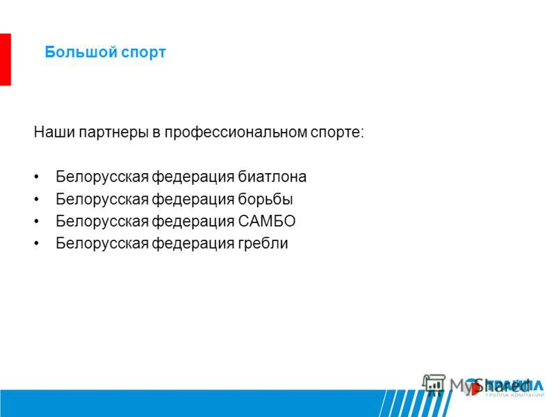 Большой спорт Наши партнеры в профессиональном спорте: Белорусская федерация биатлона Белорусская федерация борьбы Белорусская федерация САМБО Белорусская федерация гребли