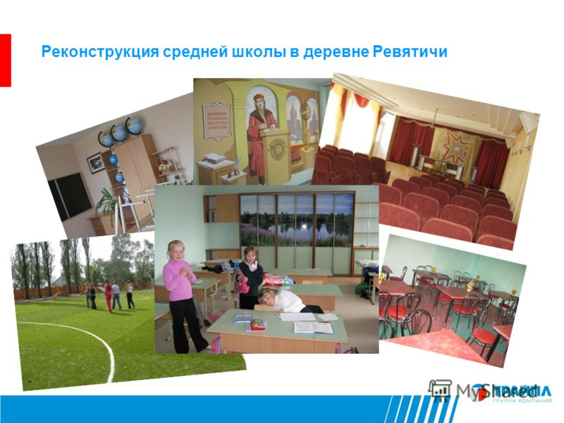 Реконструкция средней школы в деревне Ревятичи