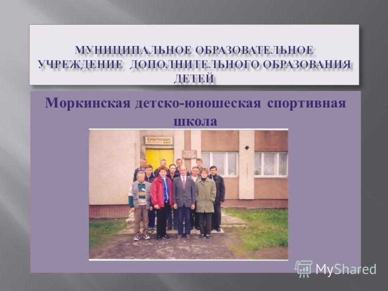 Моркинская детско - юношеская спортивная школа