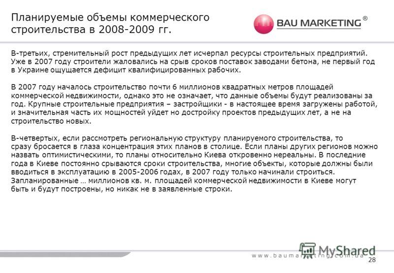 В-третьих, стремительный рост предыдущих лет исчерпал ресурсы строительных предприятий. Уже в 2007 году строители жаловались на срыв сроков поставок заводами бетона, не первый год в Украине ощущается дефицит квалифицированных рабочих. В 2007 году нач