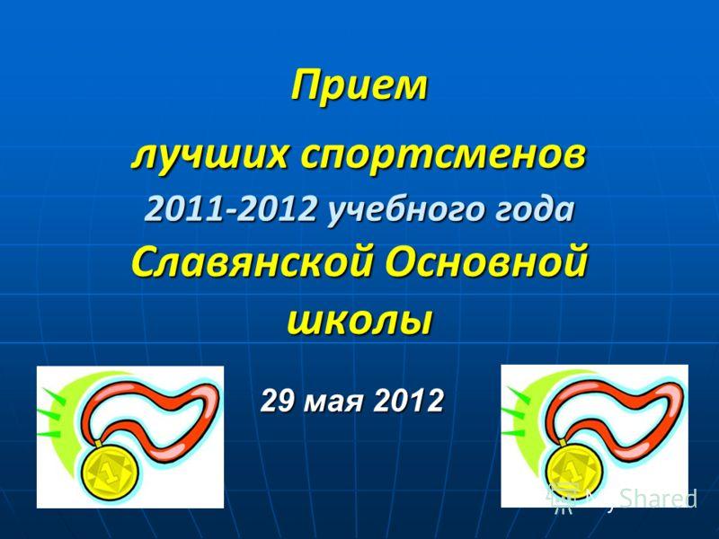 Прием лучших спортсменов 2011-2012 учебного года Славянской Основной школы 29 мая 2012