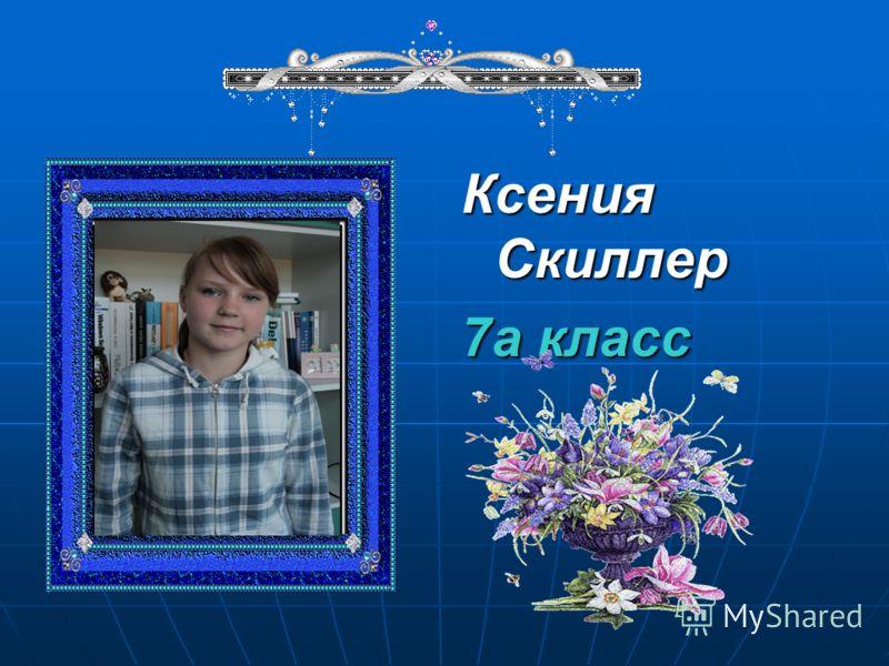 Ксения Скиллер 7а класс