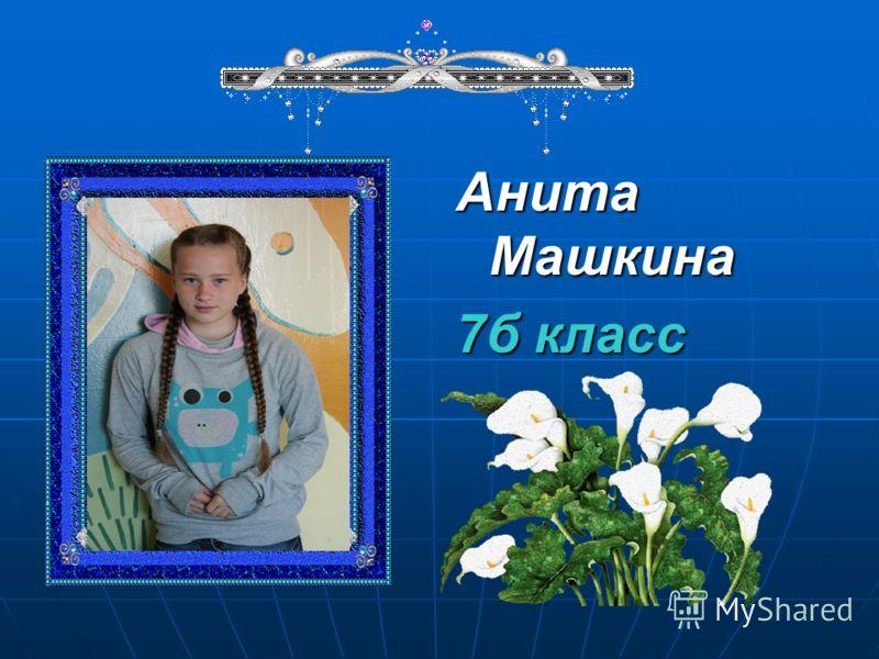 Анита Машкина 7б класс
