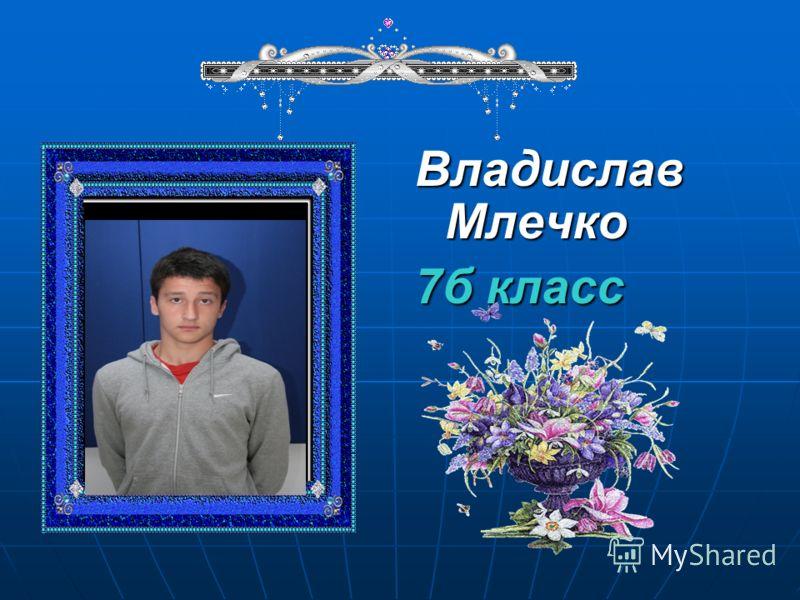 Владислав Млечко 7б класс
