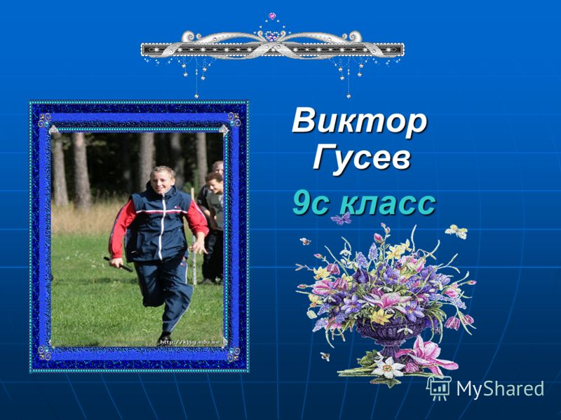 Виктор Гусев 9с класс