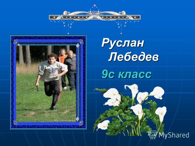 Руслан Лебедев 9с класс