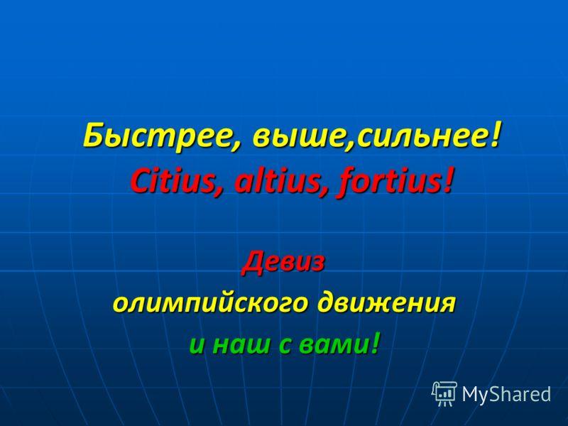 Быстрее, выше,сильнее! Citius, altius, fortius! Девиз олимпийского движения и наш с вами!