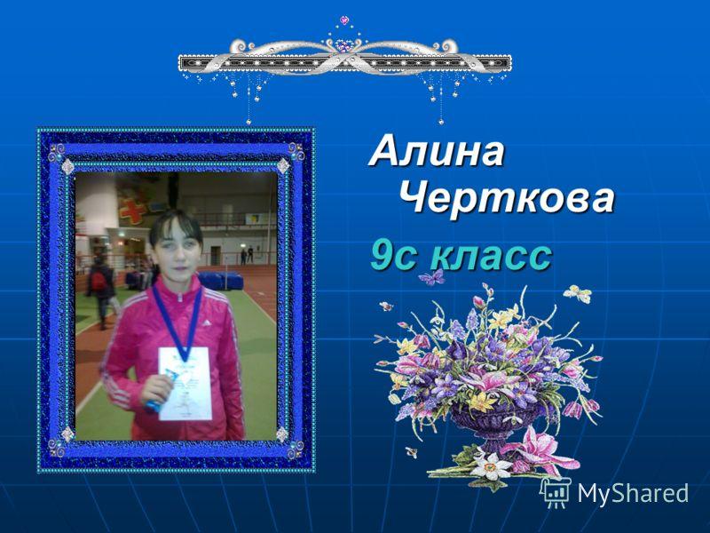 Алина Черткова 9с класс