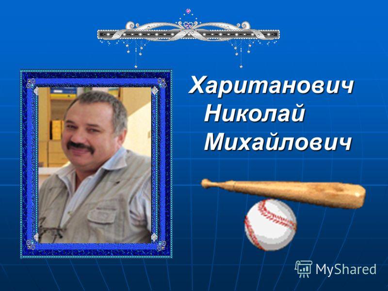 Хаританович Николай Михайлович