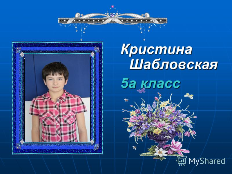 Кристина Шабловская 5а класс