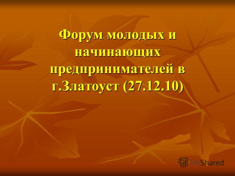 Форум молодых и начинающих предпринимателей в г.Златоуст (27.12.10)