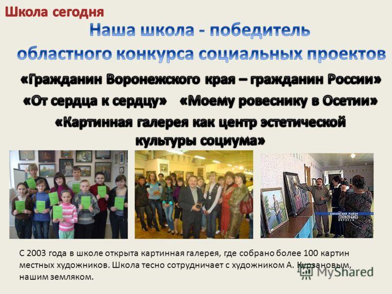 С 2003 года в школе открыта картинная галерея, где собрано более 100 картин местных художников. Школа тесно сотрудничает с художником А. Курзановым, нашим земляком.