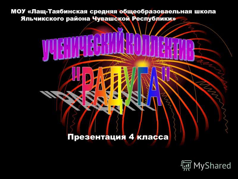 МОУ «Лащ-Таябинская средняя общеобразоваельная школа Яльчикского района Чувашской Республики» Презентация 4 класса