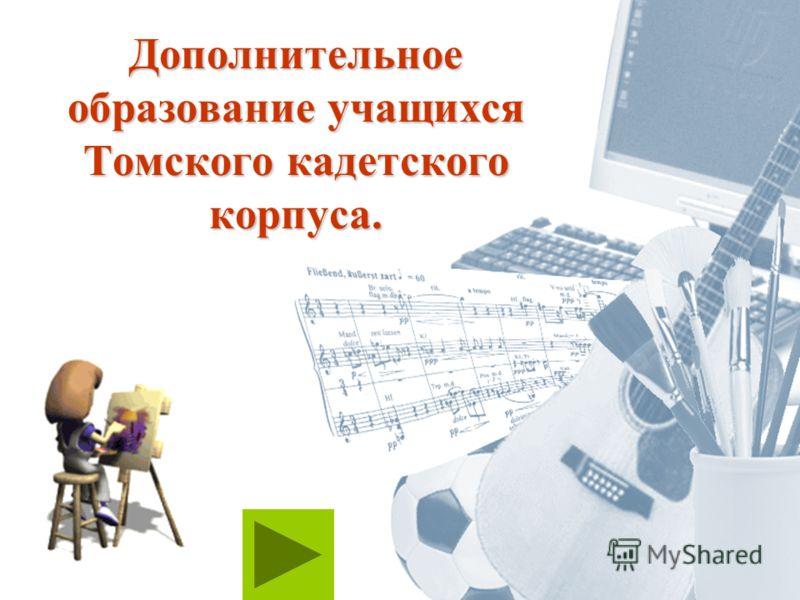 Дополнительное образование учащихся Томского кадетского корпуса.
