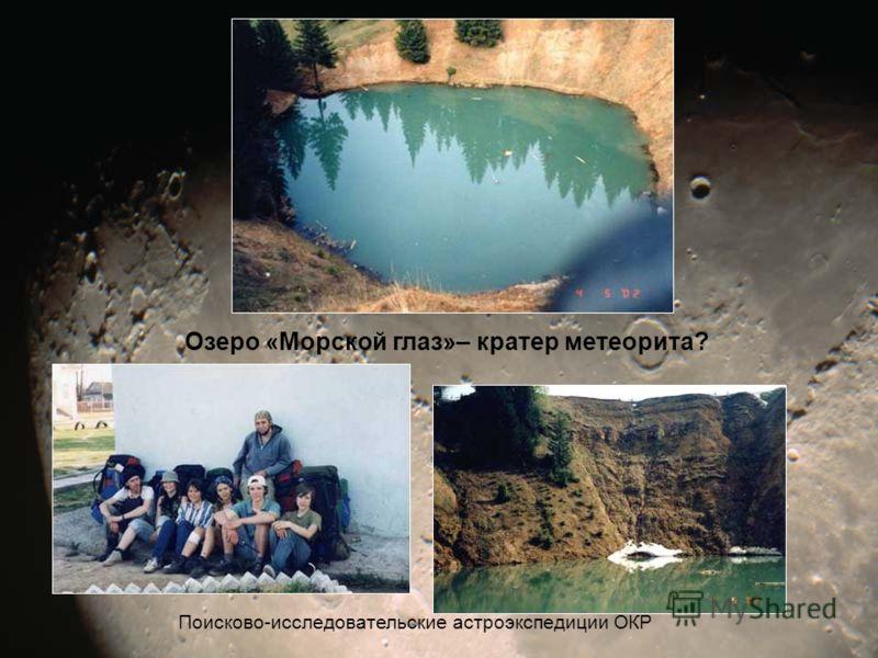 Озеро «Морской глаз»– кратер метеорита? Поисково-исследовательские астроэкспедиции ОКР