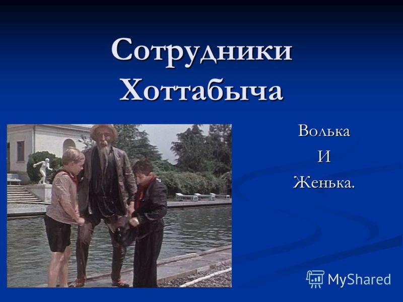 Сотрудники Хоттабыча ВолькаИЖенька.
