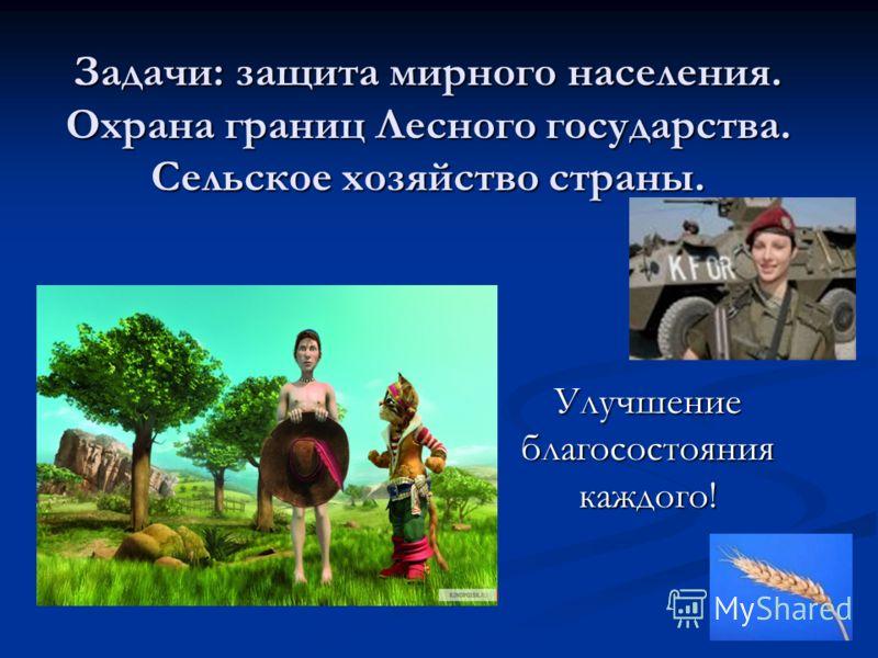 Задачи: защита мирного населения. Охрана границ Лесного государства. Сельское хозяйство страны. Улучшение благосостояния каждого!