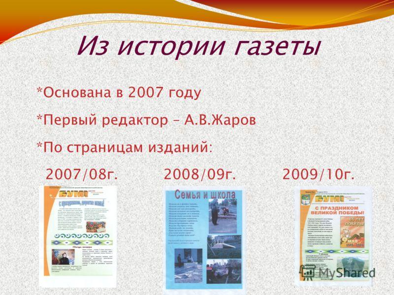 Из истории газеты *Основана в 2007 году *Первый редактор – А.В.Жаров *По страницам изданий: 2007/08г. 2008/09г. 2009/10г.