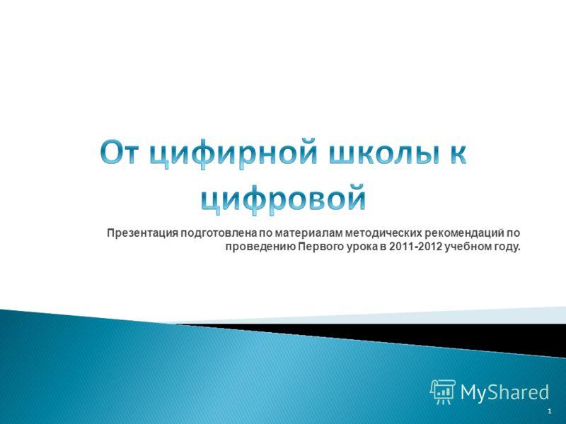 Презентация подготовлена по материалам методических рекомендаций по проведению Первого урока в 2011-2012 учебном году. 1