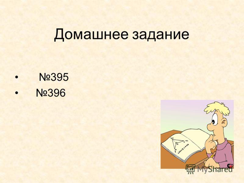 Домашнее задание 395 396