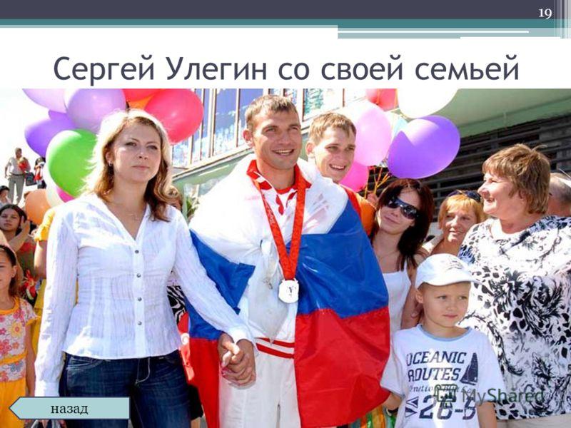 Сергей Улегин со своей семьей 19 назад