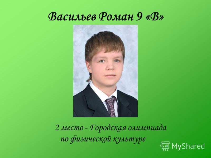 Васильев Роман 9 «В» 2 место - Городская олимпиада по физической культуре