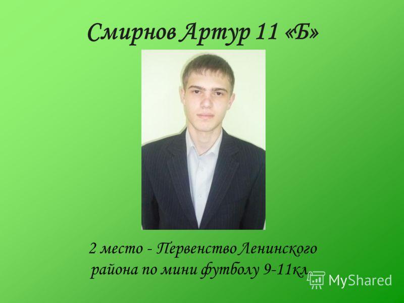 Смирнов Артур 11 «Б» 2 место - Первенство Ленинского района по мини футболу 9-11кл.
