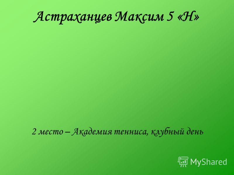 Астраханцев Максим 5 «Н» 2 место – Академия тенниса, клубный день