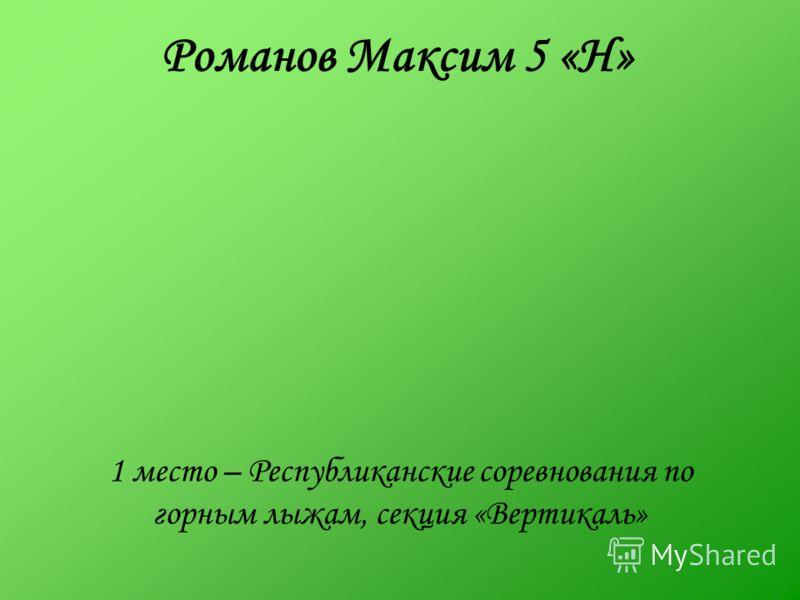 Романов Максим 5 «Н» 1 место – Республиканские соревнования по горным лыжам, секция «Вертикаль»