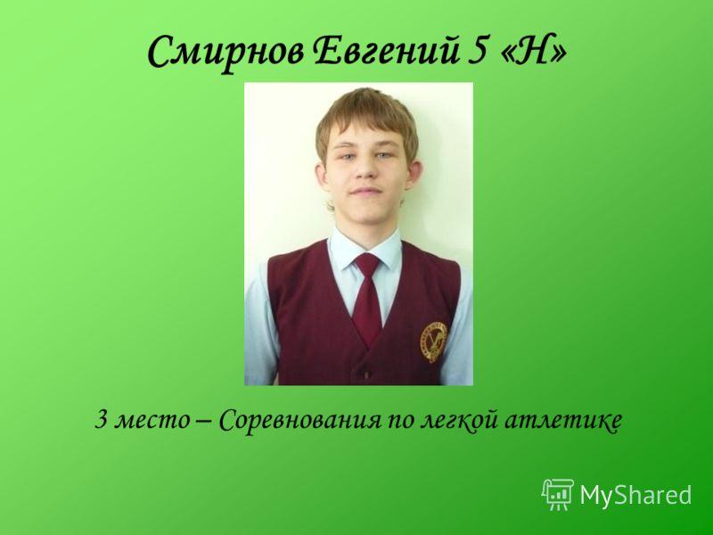 Смирнов Евгений 5 «Н» 3 место – Соревнования по легкой атлетике