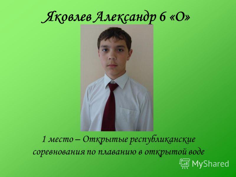 Яковлев Александр 6 «О» 1 место – Открытые республиканские соревнования по плаванию в открытой воде