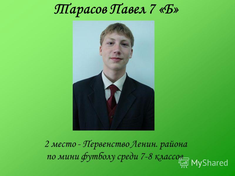 Тарасов Павел 7 «Б» 2 место - Первенство Ленин. района по мини футболу среди 7-8 классов