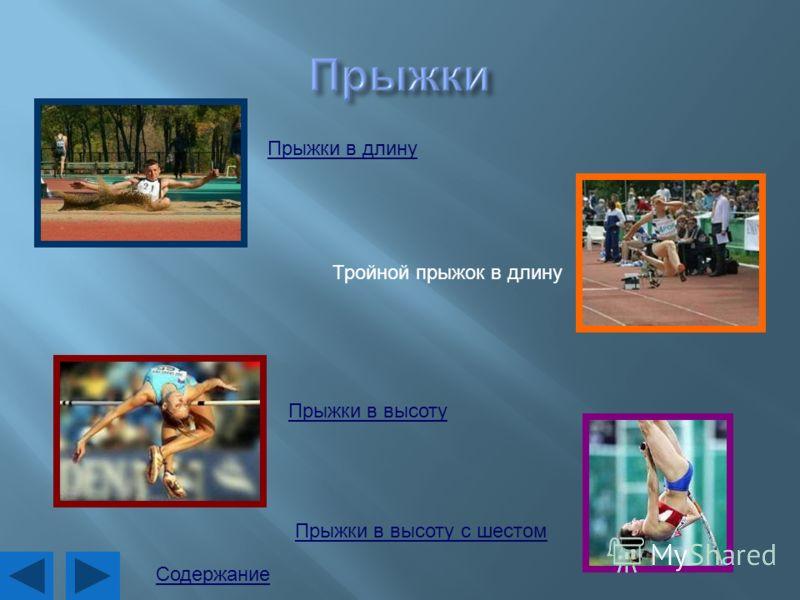 Тройной прыжок в длину Прыжки в длину Прыжки в высоту Прыжки в высоту с шестом Содержание