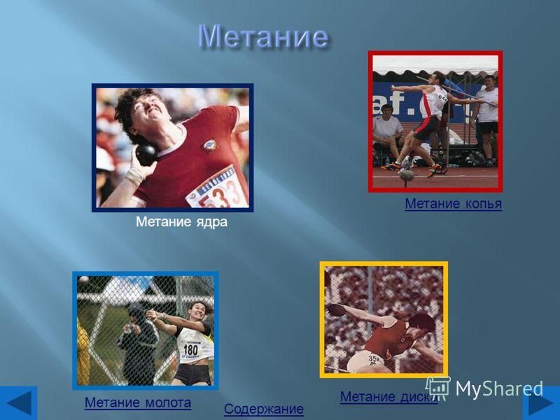 Метание диска Метание молота Метание ядра Метание копья Содержание