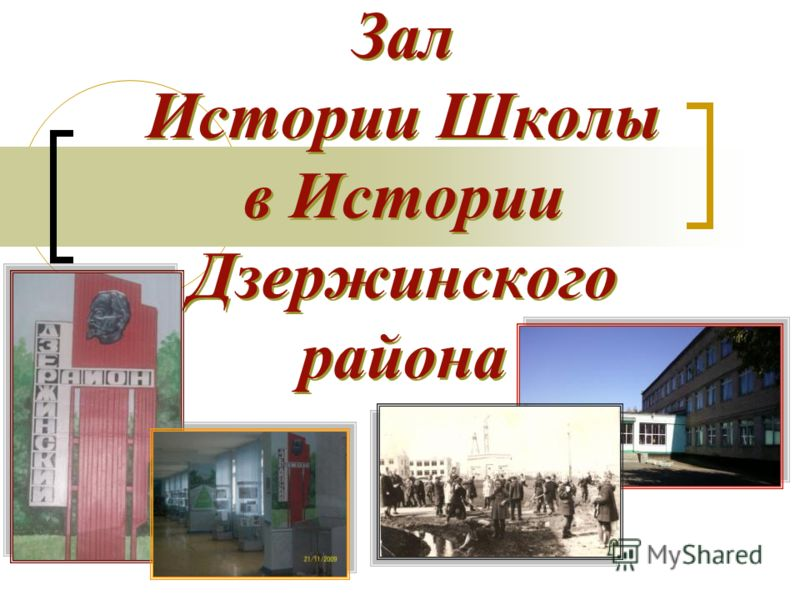 Зал Истории Школы в Истории Дзержинского района
