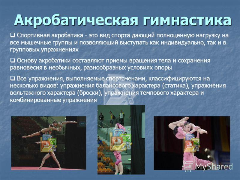 Ритмическая гимнастика Среди множества техник сохранения здорового веса и стройной фигуры ритмическая гимнастика занимает особое место Упражнения ритмической гимнастики - это простые движения, которые выполняются без гантелей или другого спортивного