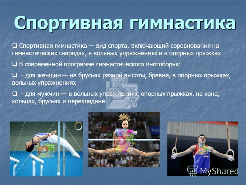 Акробатическая гимнастика Спортивная акробатика - это вид спорта дающий полноценную нагрузку на все мышечные группы и позволяющий выступать как индивидуально, так и в групповых упражнениях Основу акробатики составляют приемы вращения тела и сохранени