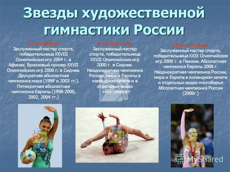 Художественная гимнастика Художественная гимнастика является одним из видов спорта, близким к искусству танца Художественная гимнастика - соревнования женщин в выполнении под музыку комбинаций из различных пластичных и динамичных гимнастических и тан
