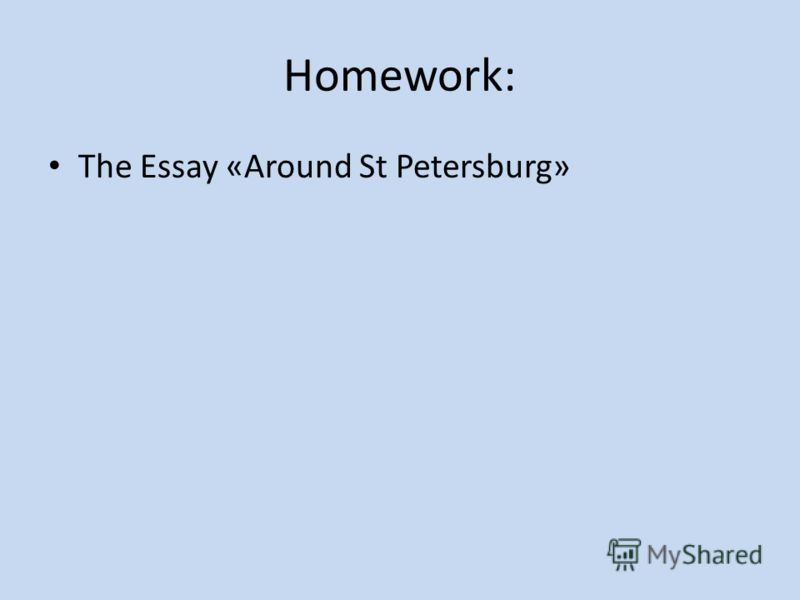 Homework: The Essay «Around St Petersburg»