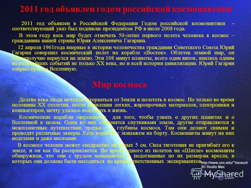 2011 год объявлен годом российской космонавтики 2011 год объявлен в Российской Федерации Годом российской космонавтики - соответствующий указ был подписан президентом РФ в июле 2008 года. В этом году весь мир будет отмечать 50-летие первого полета че