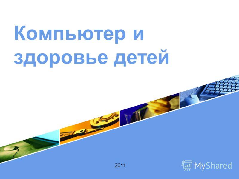 Компьютер и здоровье детей 2011