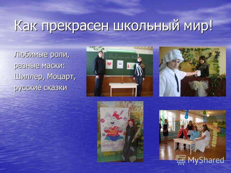 Как прекрасен школьный мир! Любимые роли, разные маски: Шиллер, Моцарт, русские сказки
